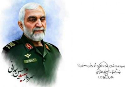 وصیتنامه شهید حسین همدانی