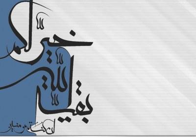 پیش بینی غیبت امام زمان در روایات معصومین