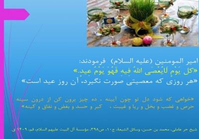عید و اقسام آن