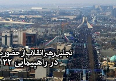 پیام رهبر معظم انقلاب به مناسبت حضور حماسی ملت در راهپیمایی 22 بهمن ۱۳۹۶