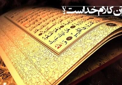 آیا قرآن سخن خداست؟