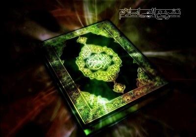 تشریع اسلام