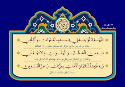 دعای روز چهاردم ماه رمضان