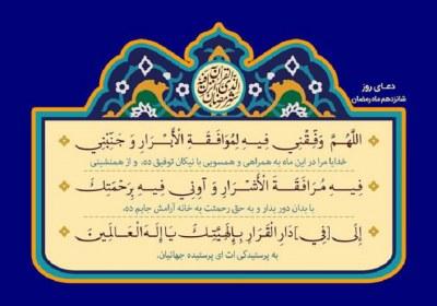 دعای روز شانزدهم