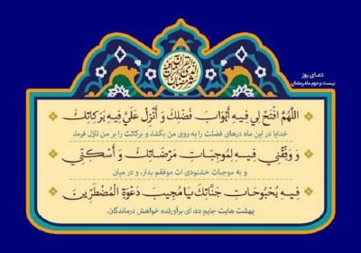 دعای روز بیست و دوم