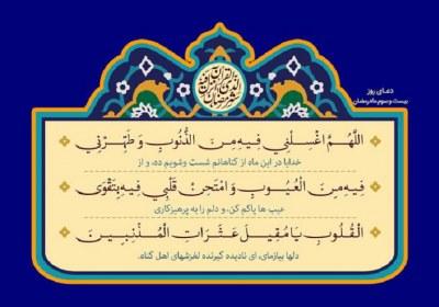 دعای روز بیست و سوم