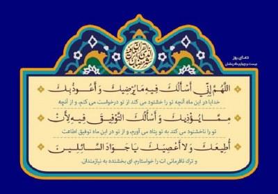 دعای روز بیست و چهارم