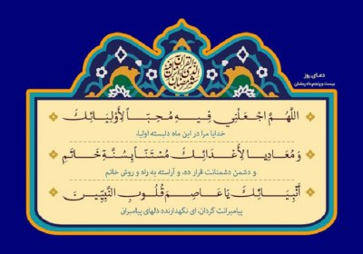 دعای روز بیست و پنجم