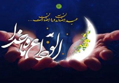 وداع امام معصوم با رمضان