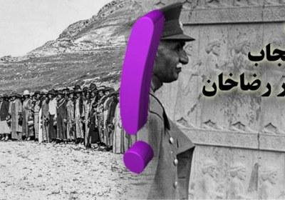 بازخوانی؛ جنایت بزرگ پهلوی برای نابودی عفت زنان ایرانی