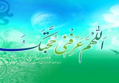اللهم عرفنی حجتک