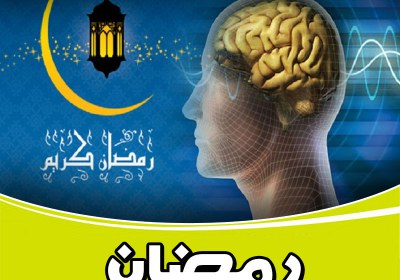 رمضان,ماه خدا,ماه رمضان,سلامت روانی,سلامت معنوی,سلامت ذهنی