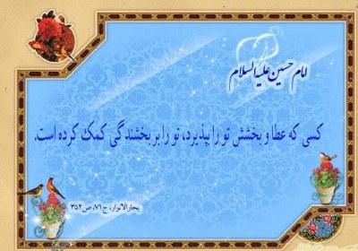 بخششهای امام حسین