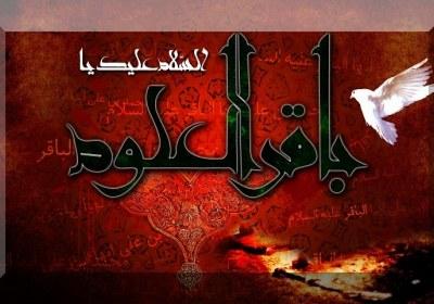 پنج نصیحت ناب از امام باقر