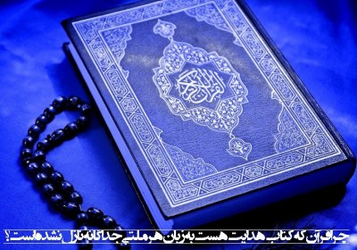 چرا قرآن که کتاب هدایت هست به زبان هر ملتی جداگانه نازل نشده است؟