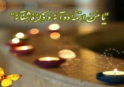 قرآن و درمان
