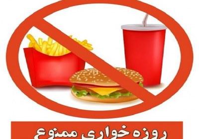 حرمت شکنی در ماه رمضان