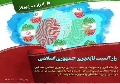 راز آسیبناپذیری جمهوری اسلامی