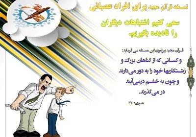نسخه قرآن مجید برای افراد عصبانی