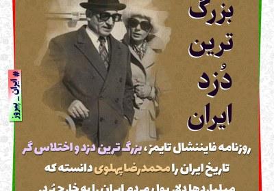 بزرگ ترین دزد ایران