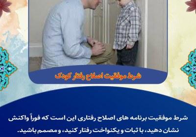 شرط موفقيت اصلاح رفتار کودک