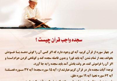 سجده قرآنی