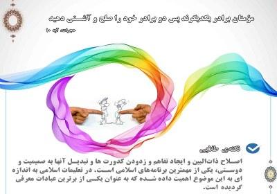 اصلاح بین مردم یکی از مهمترین اداب اسلامی