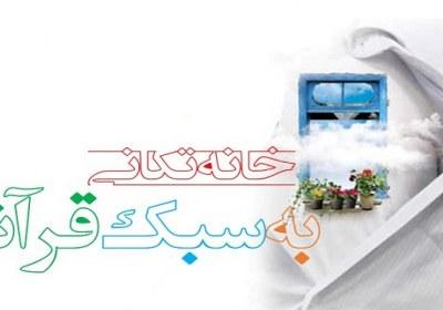 خانه تکانی به سبک قرآنی
