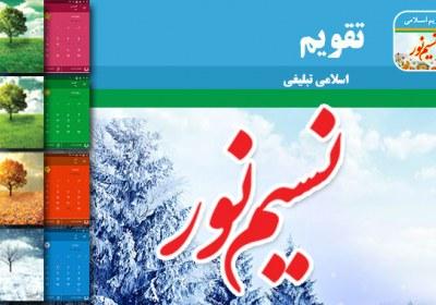 نرم افزار اندروید تقویم تبلیغی اسلامی «نسیم نور»