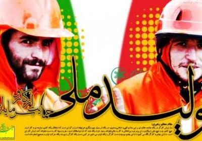 تولید ملی حمایت از کار و سرمایه ایرانی