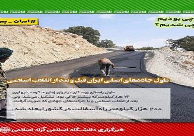 طول جادههای اصلی ایران قبل و بعد از انقلاب اسلامی
