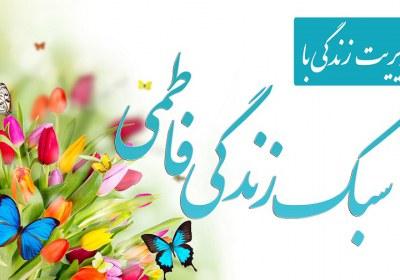 سه عامل مخل آرامش خانوادگی از منظر حضرت زهرا (س)