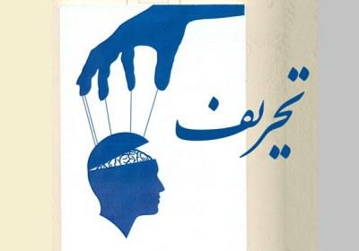 بیش فعالی «جریان تحریف» در ماههای آخر دولت روحانی