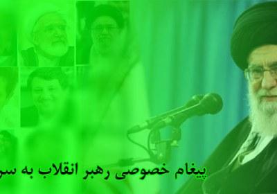 بازخوانی / پیغام خصوصی رهبر انقلاب به سران فتنه 88