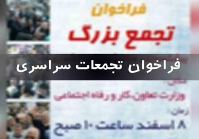 اعتصابات ایران اعتصابات امروز اعتصابات بازار تهران