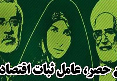 رفع حصر چیست رفع حصر یعنی چه رفع حصر تا عید قربان