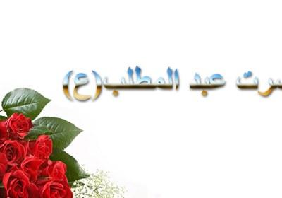 عبدالمطلب(علیه السلام)