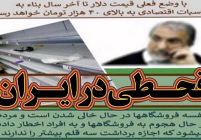 قحطی در ایران