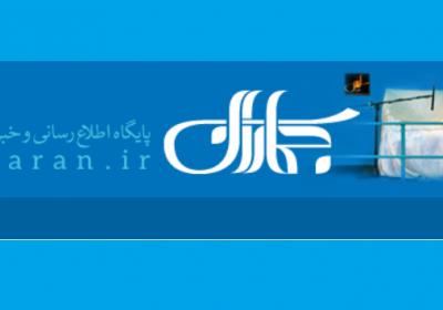 سایت جماران