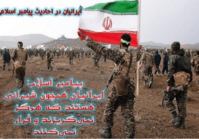 ایرانیان در احادیث پیامبر
