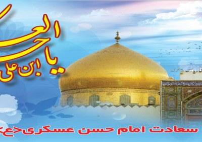 نماهنگ صوتی میلاد امام حسن عسکری علیه السلام