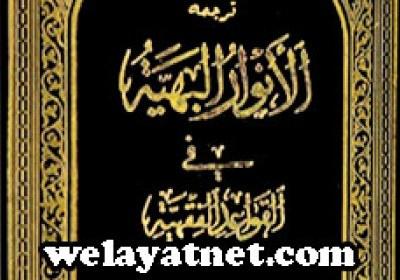 دانلود نرم افزار و کتاب نگاهی بر زندگی چهارده معصوم ( علیه السلام ) - ترجمه انوار البهیه