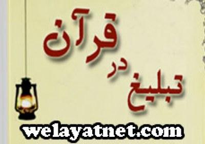 دانلود نرم افزار و کتاب تبلیغ در قرآن