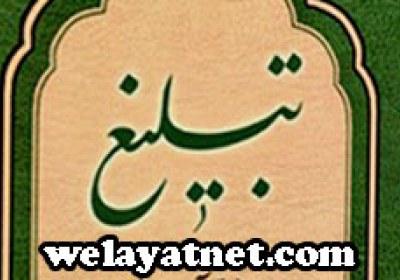 دانلود نرم افزار و کتاب تبلیغ بر پایه قرآن ، حدیث و تاریخ