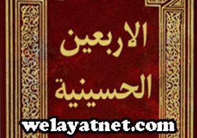 دانلود نرم افزار و کتاب الاربعین الحسینیه