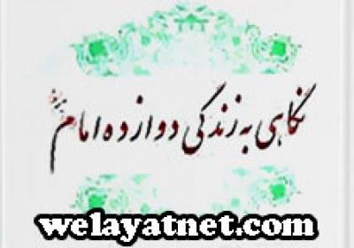 دانلود نرم افزار و کتاب نگاهی بر زندگی دوازده امام ( علیهم السلام )