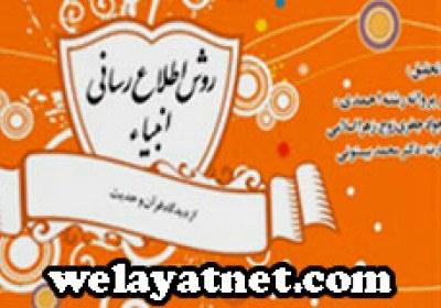 دانلود نرم افزار و کتاب روش اطلاع رسانی انبیاء از دیدگاه قرآن و حدیث