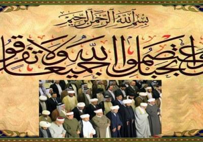 الوحدة، الأمة الإسلامية