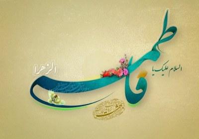 مسئولیت پذیری در سیره حضرت زهرا