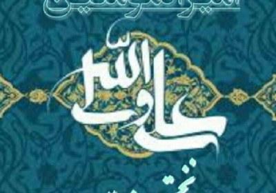 علی نخستین مسلمان
